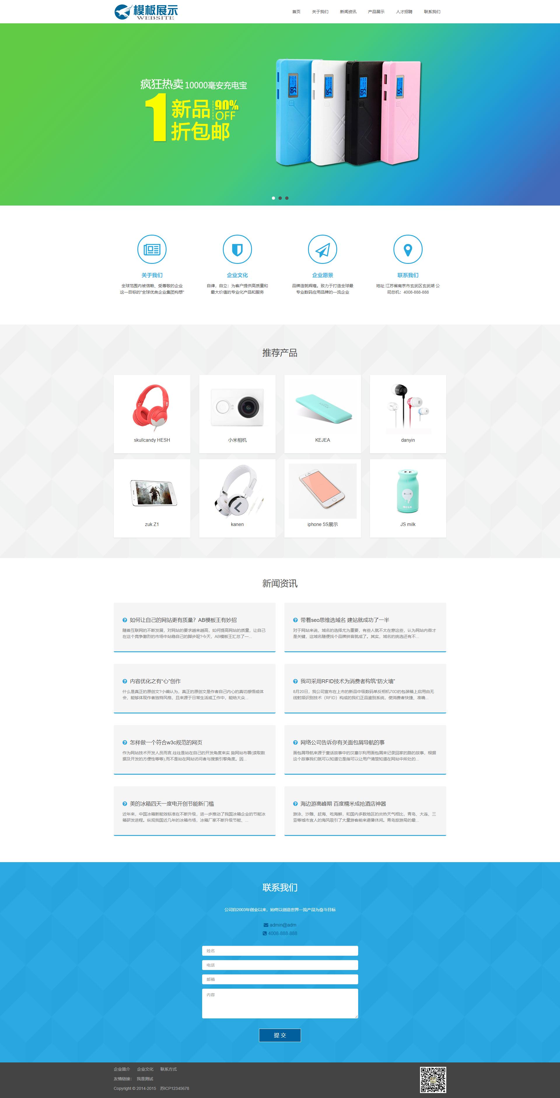 响应式自适应电子产品类网站