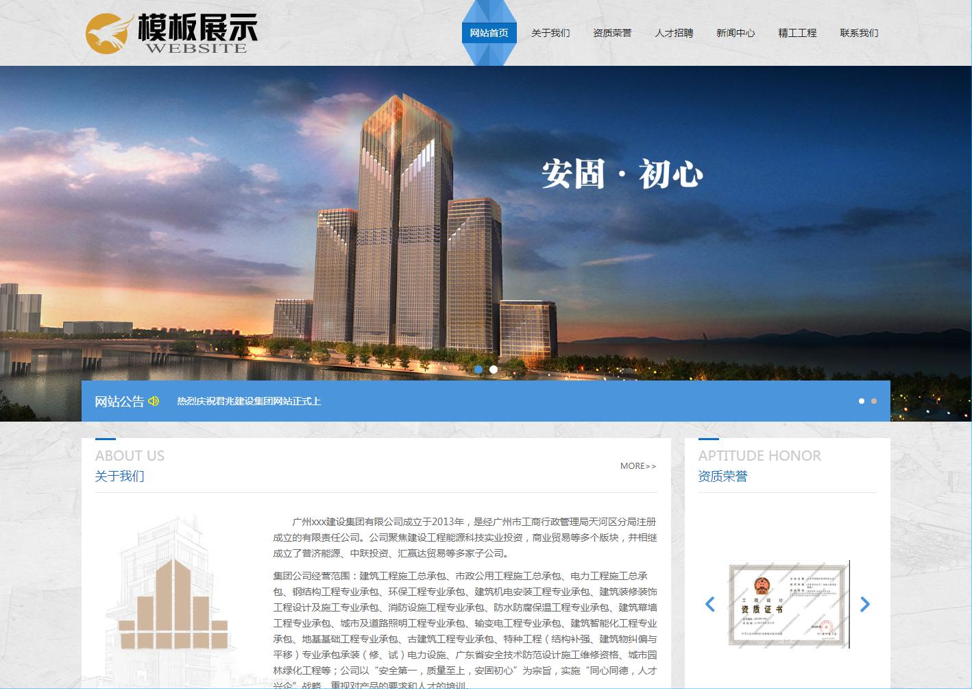 响应式建筑工程装修施工类网站