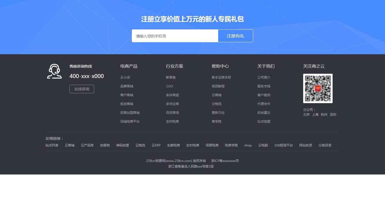 蓝色样式商城网站页脚代码-网站底部