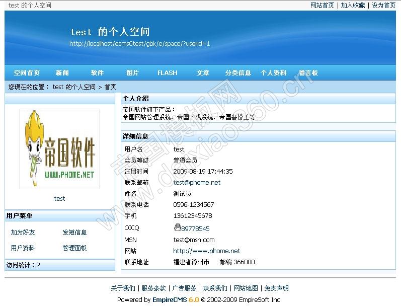 帝国CMS 6.0功能解密之会员空间自定义单页面