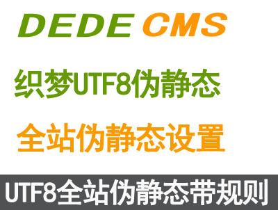 织梦UTF8全站伪静态设置带规则