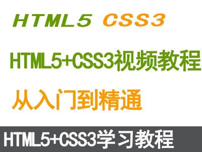 HTML5+CSS3视频教程