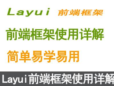 layUI前端框架使用详解