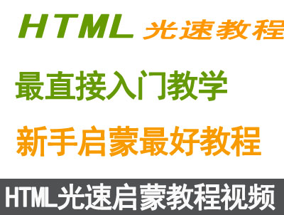 html光速教程