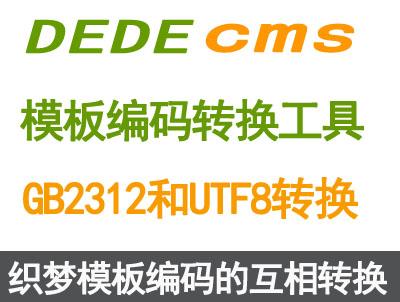 模板编码转换工具utf8与gb2312互转