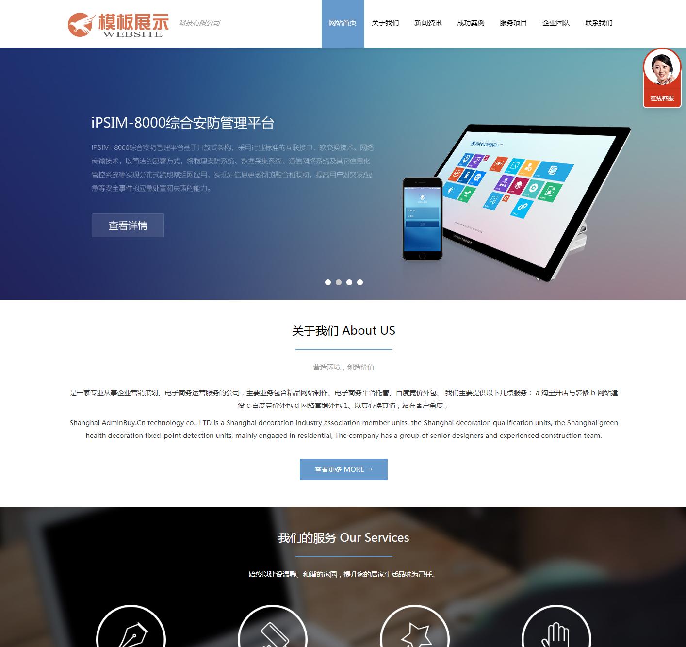 高端HTML5响应式企业通用网站
