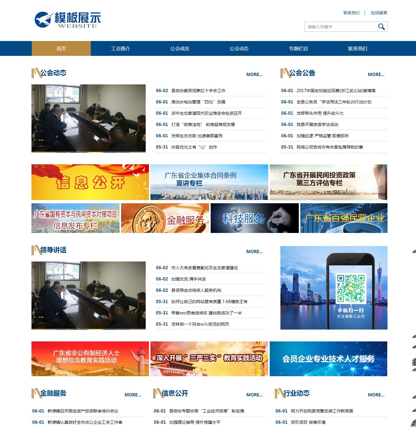 响应式工商公会网站HTML5政府商会类网站