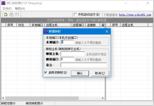 tcmapping端口映射工具windows版