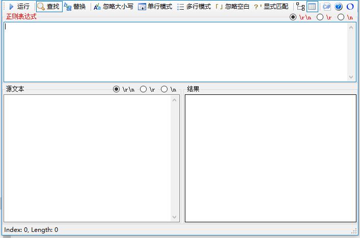 regextester正则测试中文绿色版